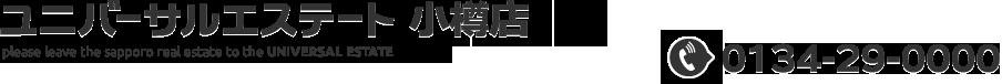 ユニバーサルエステート 小樽店│0134-29-0000